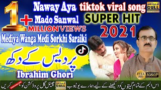 Naway aya Mado Sanwal | Ibrahim Ghori | Latest Saraiki And Punjabi Song 2020 #GullProductionPk