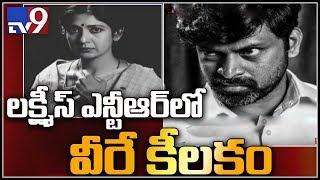 RGV on Chandrababu & Lakshmi Parvathi characters of 'Lakshmi's NTR' - TV9