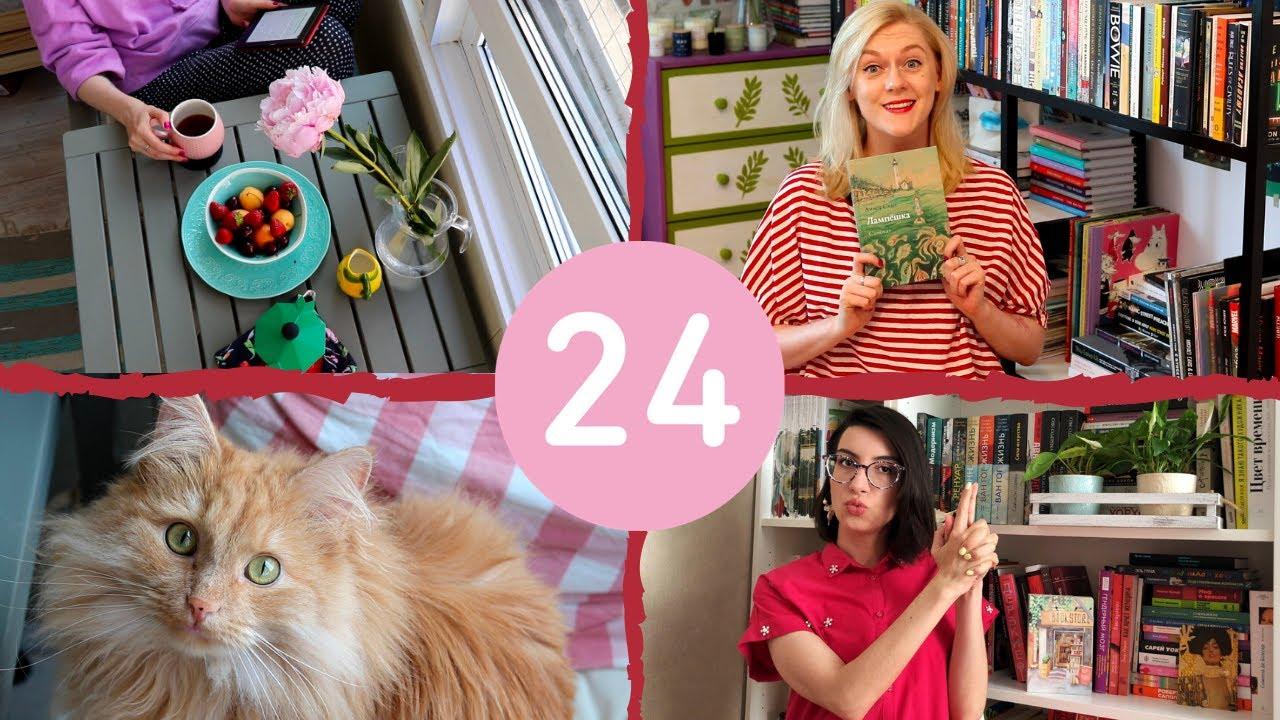 24 ЧАСА ЧТЕНИЯ С КАТЕЙ LIMONKA