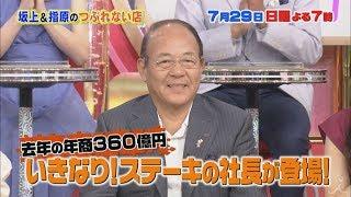 7月29日(日) よる7時 『坂上&指原のつぶれない店』 2時間SP!! ・「いき...