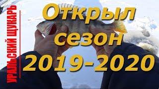 ПЕРВЫЙ ЛЕД 2019 2020 УДАЧНОЕ ОТКРЫТИЕ СЕЗОНА ЗИМНЕЙ РЫБАЛКИ THE FIRST ICE 2019 2020