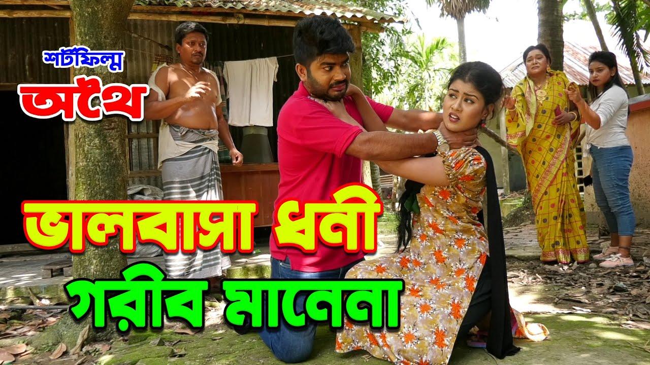 ভালবাসা ধনী গরীব মানে না | অথৈ অনুধাবন নাটক | জীবন মুখী শর্ট ফিল্ম | New Bangla Natok | Othoi