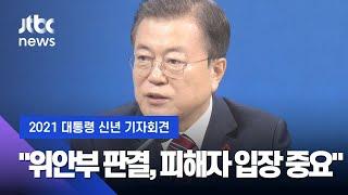 """[2021 대통령 신년 기자회견] """"위안부 합의, 한·일 공식 합의 인정…피해자 입장 중요"""" / JTBC News"""