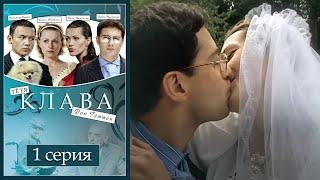 Тётя Клава фон Геттен - Серия1 комедия (2009)