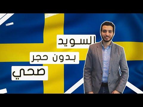 الشوارع ممتلئة في السويد - ماذا يحدث؟