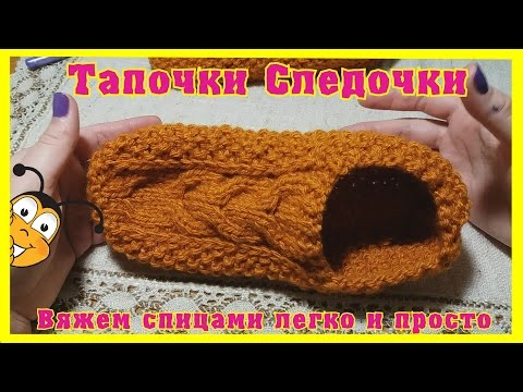 Рецепт Тапочки-черевички вязаные спицами