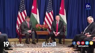 جلالة الملك والرئيس الأمريكي يعقدان جلسة مباحثات - (19-9-2017)