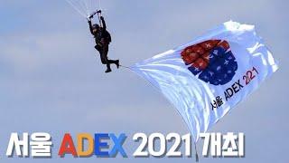 서울 ADEX 2021 | 대한민국 국방부