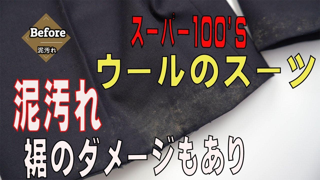 良い生地のスーツのスラックス 裾のダメージと泥汚れ 染み抜きとクリーニング