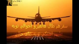 Download Video طال سفرهم اغنية سورية حزينة ....اهداء هذه الاغنية للمغتربين MP3 3GP MP4