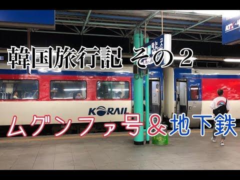 7,旅行記韓国ソウルに行ってきました後編 撮り鉄編