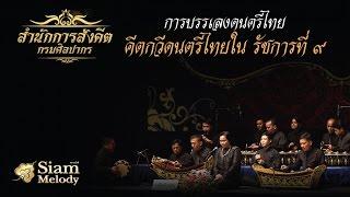 สุดยอดการประชันวงดนตรีไทยแห่งกรุงรัตนโกสินทร์ รายการ