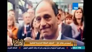 بروفايل المهندس العالمي المصري هاني عازر .. امحوتب سكك الحديد العالمية