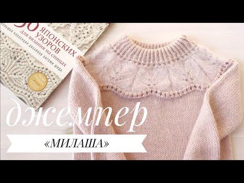 """ДЖЕМПЕР """"МИЛАША"""" // МК для начинающих"""