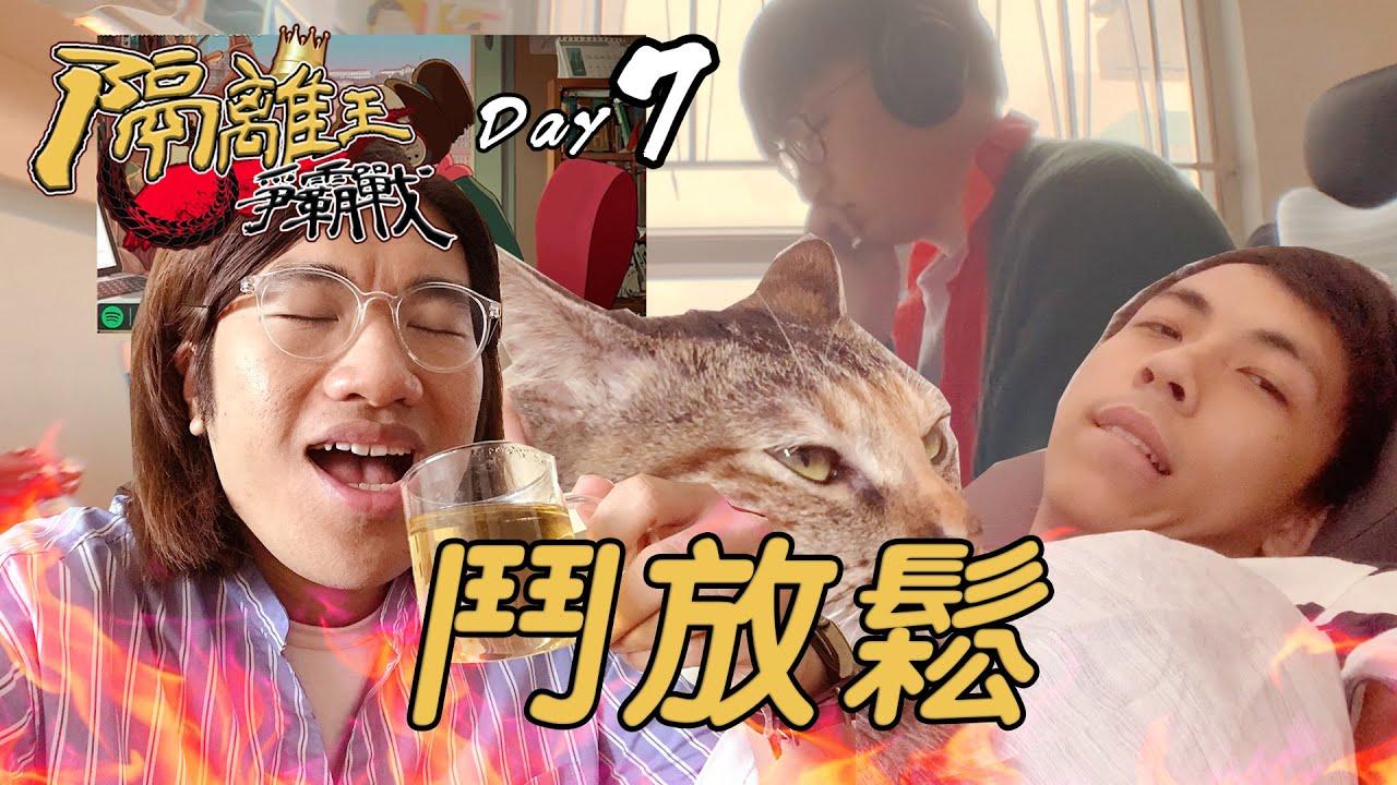 【隔離王爭霸戰】Day 7!鬥放鬆!