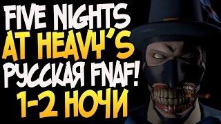 Скачать Five Nights At Neavy S РУССКАЯ FNAF 1 и 2 Ночи