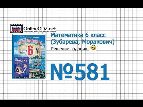 Задание № 581 - Математика 6 класс (Зубарева, Мордкович)
