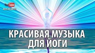 Красивая Музыка Для Йоги, Медитации, Визуализации И Духовных Практик