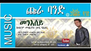 Eritrean Music 2017 //መንእሰይ// Kubrom Mebrhatu(ወዲ ሳሕል)
