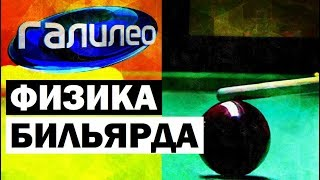Галилео. Физика бильярда 🎱 Physics of Billiards