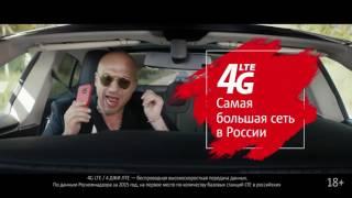 МТС от 4G не убежишь! танец Нагиева в машине. Реклама МТС.(Ну сколько можно танцевать?! Спрашивает