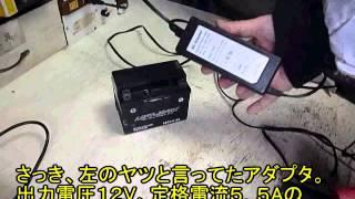 自作 バッテリー充電器(battery charger)格安300円です。
