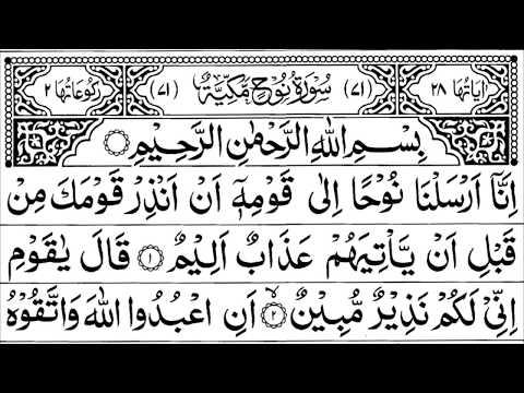 Surah An -Nooh Full II By Sheikh Shuraim With Arabic Text (HD)
