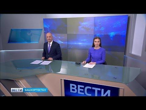 Вести-Башкортостан - 26.06.19