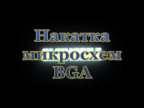 Накатка BGA микросхем без трафарета / Ремонт Почтой