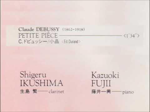 ドビュッシー 小品  生島 繁(cl)  藤井一興(p)