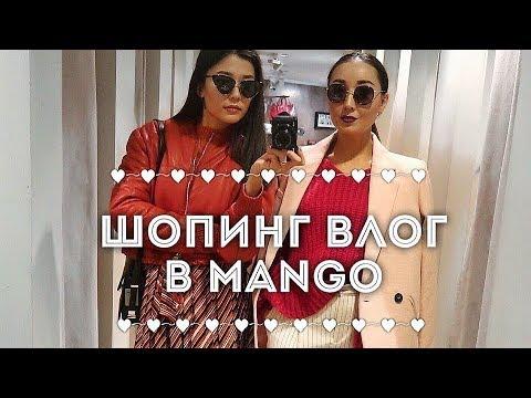 Шопинг ВЛОГ в МАНГО / Mango / 4 образа / Алима Болатбек