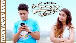 Voopiragina I Love You Original version ||  Telugu Music Video by Baloo spicy