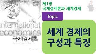 [알기쉬운 국제경제학] 제1장 국제경제론과 세계경제-국…
