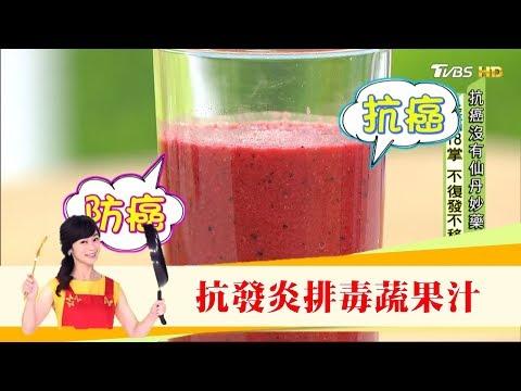 擊敗癌細胞!抗發炎、抗氧化「清血排毒蔬果汁」健康2.0