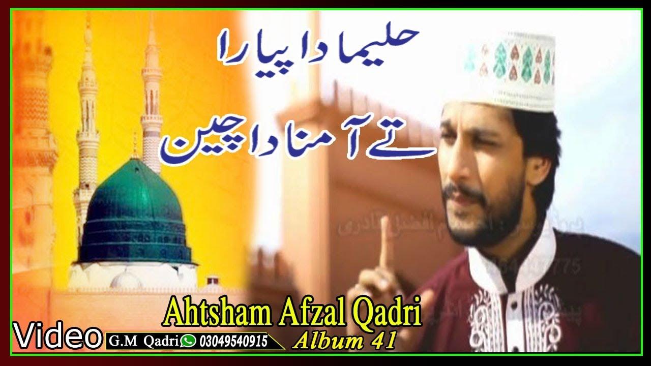 Download Halima Da Pyrara Te Amina Da Chain  (Full Naat Video) Ahtsham Afzal Qadri Album 41 New Naat 2019
