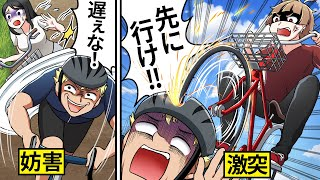 【アニメ】高級ロードバイクに乗ったイキりDQN中学生⇨ママチャリ相手に危険運転を繰り返していると自転車が大破し崖に転落…【漫画動画】