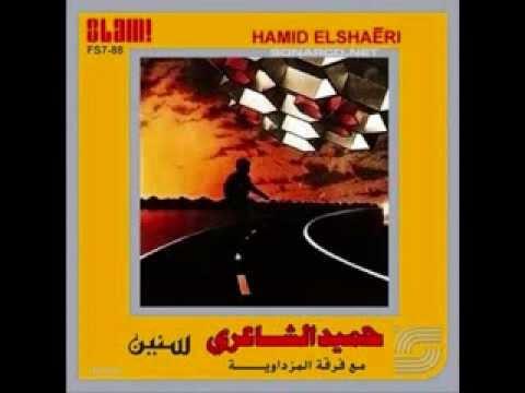 Hamid El Shari - Mshena I حميد الشاعري - مشينــا