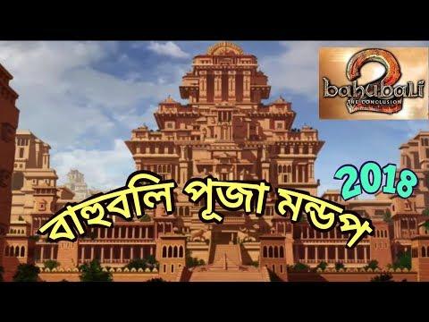 Bahubali Pujo Pandel / বাহুবলি পুজো মন্ডপ Mukundapur, Hooghly 2018