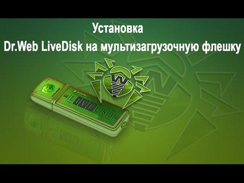 Как установить Dr.Web LiveDisk на мультизагрузочную флешку