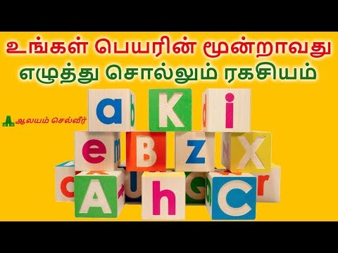 உங்கள் பெயரின் மூன்றாவது எழுத்து சொல்லும் ரகசியம் | Letter Astrology In Tamil