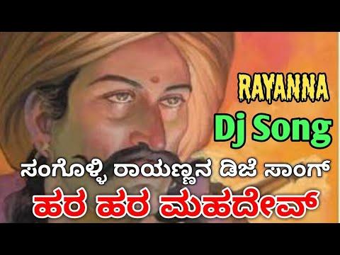 ಸಂಗೊಳ್ಳಿ ರಾಯಣ್ಣ ಹೊಚ್ಚ ಹೊಸ ಡಿಜೆ ಸಾಂಗ್   Sangolli Rayanna New Dj song
