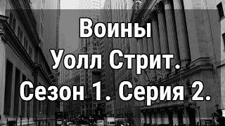 Фильм Воины Уолл Стрит. Сезон 1. Серия 2. Wall Street Warriors.
