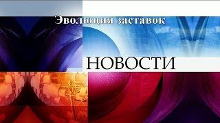 Эволюция заставок выпуск №41 программа ''Новости''
