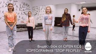 OPEN KIDS - Stop people! Официальный видео урок по хореографии из клипа  - Open Art Studio