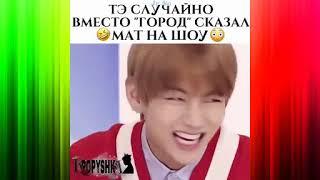 Самые смешные и грустные моменты с BTS из INSTAGRAM