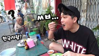 주식실패로 베트남 길바닥에 나앉아 1500원짜리 식사로 연명하는 남자