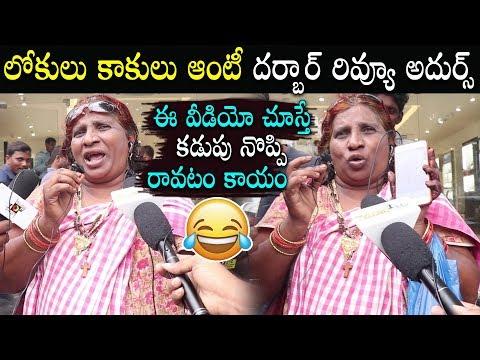 Lokulu Kakulu Aunty Review On Darbar Movie | #DarbarPublicTalk | Rajinikanth | Telugu Mic