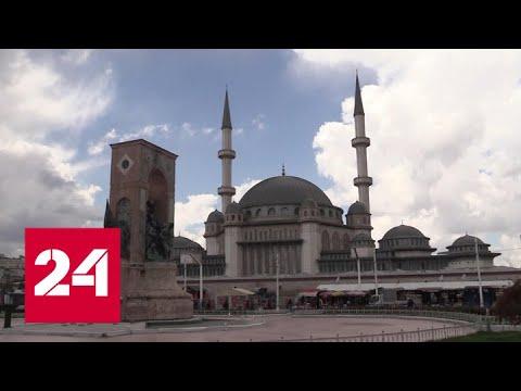 """Турция в """"красной зоне"""": страну могут закрыть для туристов - Россия 24"""