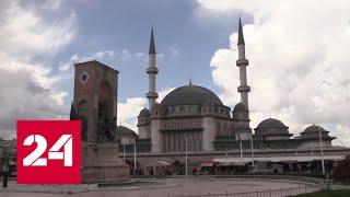 Турция в \