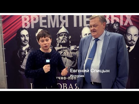Евгений Спицын об